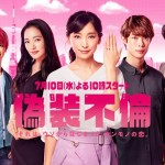 Gisou Furin / 偽装不倫 (2019) [Ep 1 – 10 END]