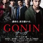 Gonin Saga / GONIN サーガ (2015)