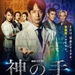 Kami no Te / 神の手 (2019) [Ep 1 – 5 END]