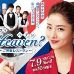 Heaven?: Gokuraku Resutoran / Heaven?~ご苦楽レストラン~ (2019) [Ep 1 – 10 END]