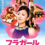Hula Girls / フラガール (2006)