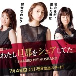 Watashi Danna o Shea Shiteta / わたし旦那をシェアしてた  (2019) [Ep 1 – 8]