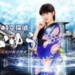 Jikuu Tantei Oyu (2019) [Ep 1 – 7]