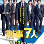 Keiji 7-nin Season 5 (2019) [Ep 1 – 10 END]