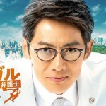 Legal Heart / リーガル・ハート~いのちの再建弁護士~ (2019) [Ep 1 – 7]