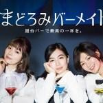 Madoromi Barmaid (2019) [Ep 1 – 6]