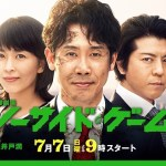No Side Game / ノーサイド・ゲーム (2019) [Ep 1 – 10 END]