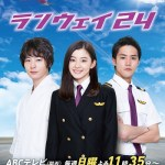 Runway 24 / ランウェイ24 (2019) [Ep 1 – 5]