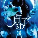 Sadako 3D / 貞子3D (2012)