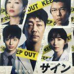 Sign: Houigakusha Yuzuki Takashi no Jiken / サイン―法医学者 柚木貴志の事件― (2019) [Ep 1 – 9 END]
