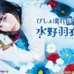 Bisyonure Tantei Mizuno Hagoromo / びしょ濡れ探偵 水野羽衣  (2019) [Ep 1 – 12 END]