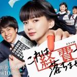 Kore wa Keihi de Ochimasen!  / これは経費で落ちません! (2019) [Ep 1 – 4]
