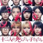 Jyuni Nin no Shinitai Kodomotachi / 十二人の死にたい子どもたち (2019)