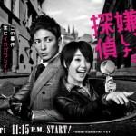 Watashi no Kirai na Tantei / 私の嫌いな探偵 (2014) [Complete]