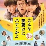 A Banana? At This Time of Night? / こんな夜更けにバナナかよ 愛しき実話 (2018)