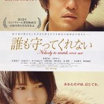 Nobody to Watch Over Me / 誰も守ってくれない (2008)