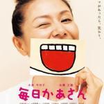 Kaasan Mom's Life / 毎日かあさん (2011)