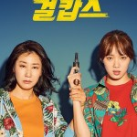 Miss & Mrs. Cops / 걸캅스 (2019)