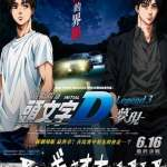 New Initial D Movie: Legend 3 – Dream (2016)