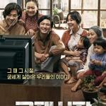 Ode To My Father / 국제시장 (2014)