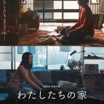 Our House / わたしたちの家 (2017)