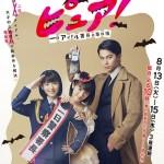 [SP] Pure! Ichinichi Idol Shochou no Jikenbo (2019) [Part 1 – 3 END]