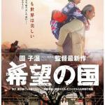 The Land Of Hope / 希望の国 (2012)