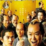 The Magnificent Nine / 殿、利息でござる! (2016)