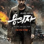 The Suspect / 용의자 (2013)