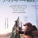 The Vancouver Asahi / バンクーバーの朝日 (2014)