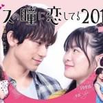 Busu no Hitomi ni Koishiteru / ブスの瞳に恋してる (2019) [Ep 1]