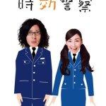 Time Limit Investigator, Season 2 / 帰ってきた時効警察 (2007) [Ep 1 – 9 END]