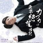 Kafka no Tokyo Zetsubou Nikki / カフカの東京絶望日記 (2019) [Ep 1 – 6 END]
