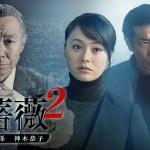 Kurobara SP 2 (2019)