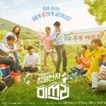Miss Lee / 청일전자 미쓰리 (2019) [Ep 1 – 6]