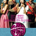 Princess Hours / 궁 (2006) [Ep 1 – 24 END]