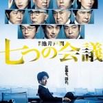 Whistleblower / 七つの会議 (2019)