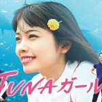 [SP] TUNA Girl (2019)