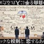 Black Kousoku / ブラック校則 (2019) [Ep 1 – 5]