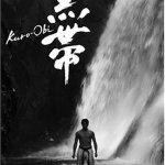 Black Belt / 黒帯 KURO-OBI (2007)