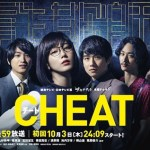 Cheat / チート~詐欺師の皆さん、ご注意ください~ (2019) [Ep 1 – 10 END]