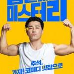 Cheer Up, Mr. Lee / 힘을 내요, 미스터 리 (2019)
