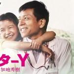 Doctor-Y ~Gekai Kaji Hideki~ (2019)