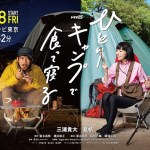 Hitori Kyanpu de Kutte Neru / ひとりキャンプで食って寝る (2019) [Ep 1 – 3]