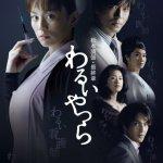 Warui yatsura / 松本清張 わるいやつら (2007) [Ep 1 – 8 END]