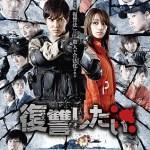 Get My Revenge / 復讐したい (2016)