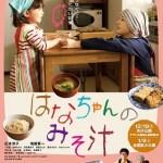 Hana's Miso Soup / はなちゃんのみそ汁 (2015)