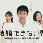 He Who Can't Marry Season 2 / まだ結婚できない男 (2019) [Ep 1 – 5]