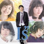 "I""s / アイズ (2019) [Complete]"