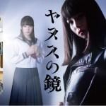 Janus no Kagami / ヤヌスの鏡 (2019) [Ep 1 – 4]